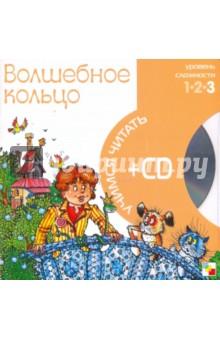 Волшебное кольцо (книга+CD)