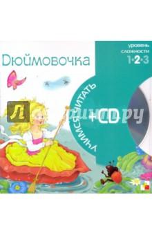 Дюймовочка (книга+CD)