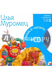 Илья Муромец (книга+CD)