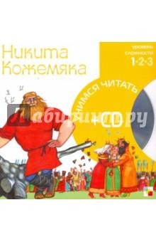 Никита Кожемяка (книга+CD)