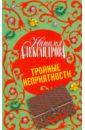 Александрова Наталья Николаевна. Тройные неприятности