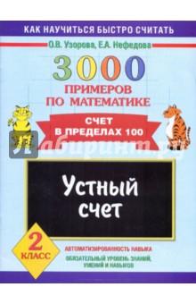 3000 �������� �� ����������. ������ ����. ���� � �������� 100. 2 �����