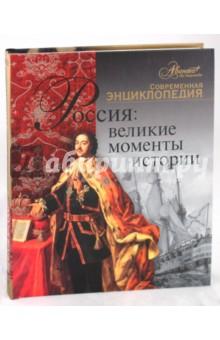 Россия: великие моменты истории