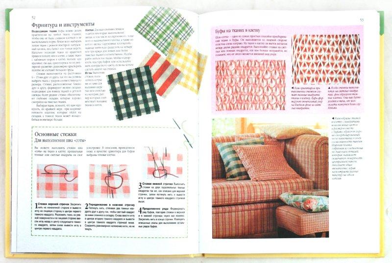 Иллюстрация 1 из 16 для Подушки и лоскутные одеяла в стиле пэчворк и не только | Лабиринт - книги. Источник: Лабиринт