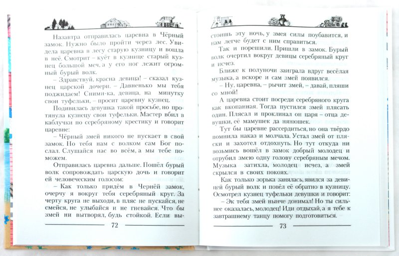 Иллюстрация 1 из 19 для Веселинка и Ленивка - Наталья Райкова   Лабиринт - книги. Источник: Лабиринт