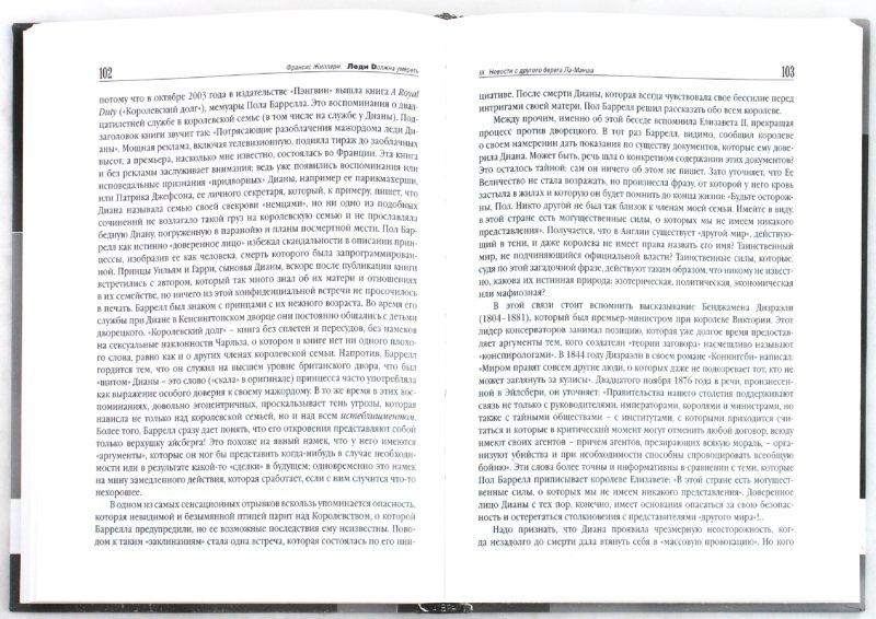 Иллюстрация 1 из 4 для Леди должна умереть - Франсис Жиллери | Лабиринт - книги. Источник: Лабиринт