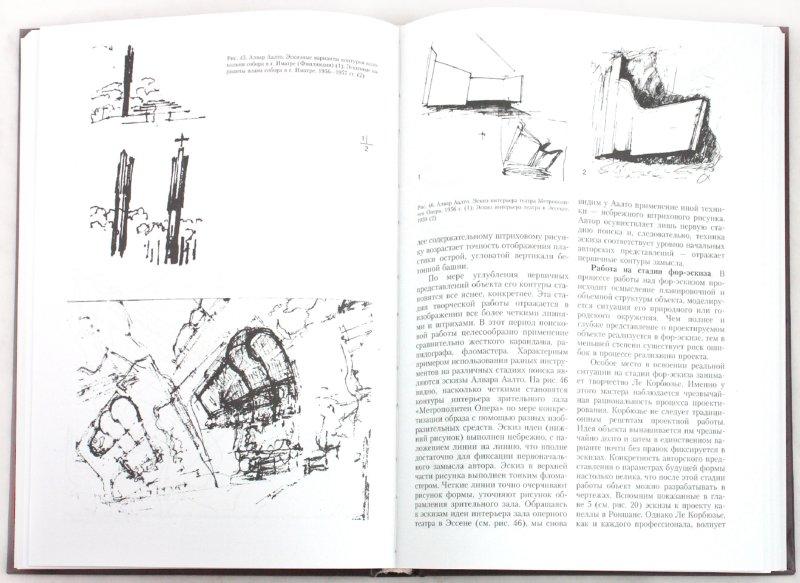 Иллюстрация 1 из 12 для Архитектурная графика - Константин Кудряшев   Лабиринт - книги. Источник: Лабиринт