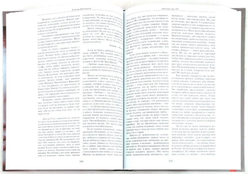 Иллюстрация 1 из 4 для 1001 вопрос про ЭТО - Владимир Шахиджанян   Лабиринт - книги. Источник: Лабиринт