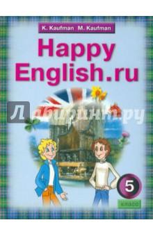 Иллюстрация 7 из 10 для happy english. Ru: учебник английского.