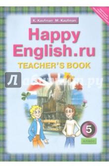 Английский язык: Книга для учителя к учебнику Счастливый английский.ру. 5 класс