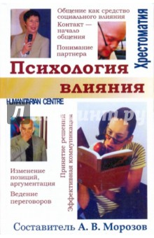 Психология влиянияСоциальная психология<br>В хрестоматии собраны тексты ведущих отечественных и зарубежных авторов, посвященные одной из ключевых тем социальной психологии - межличностному влиянию. Представленные работы всесторонне и на высоком научном уровне анализируют механизмы коммуникации, мотивации, усвоения информации и принятия решений.<br>Книга адресована самому широкому кругу читателей, чья профессиональная деятельность связна с умением убеждать или, наоборот, распознавать попытки психологических манипуляций.<br>Составитель: А. В. Морозов.<br>2-е издание, стереотипное.<br>