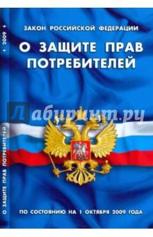 Закон Российской Федерации О защите прав потребителей по состоянию на 1 октября 2009 года