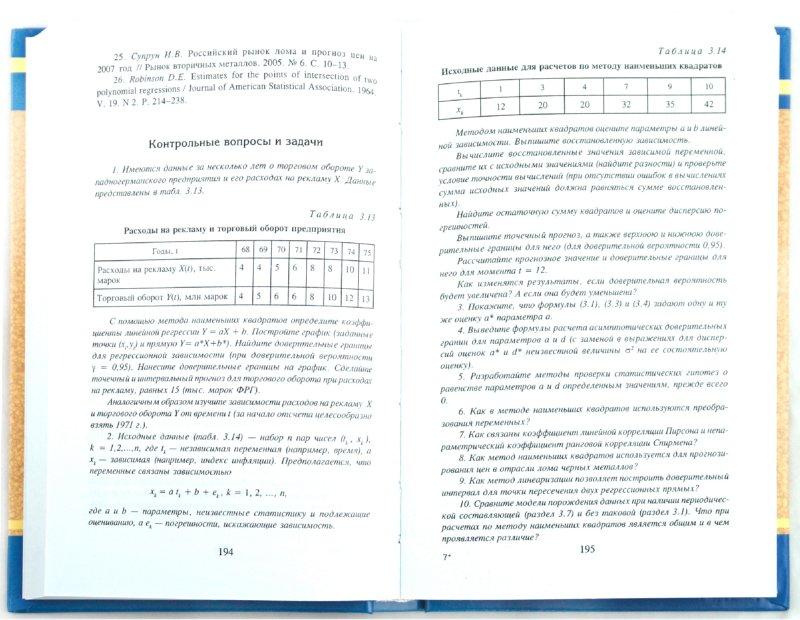 Иллюстрация 1 из 14 для Эконометрика: учебник - Гладилин, Герасимов, Громов | Лабиринт - книги. Источник: Лабиринт