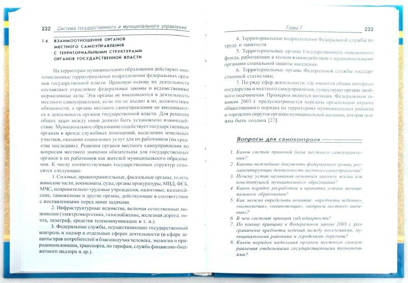 Иллюстрация 1 из 8 для Система государственного и муниципального управления - Яков Кайль | Лабиринт - книги. Источник: Лабиринт