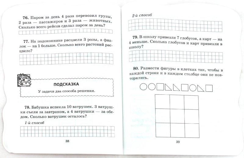 Домашние задания для 2 класса школа2100 скачать