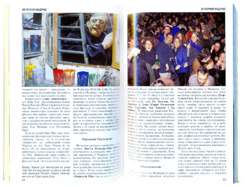 Иллюстрация 1 из 21 для Мадрид. Эскориал. Сеговия. Толедо (Nelles Pocket) - Бюшер, Чашель, Кальво, Фридрих | Лабиринт - книги. Источник: Лабиринт