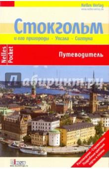 Стокгольм и его пригороды. Упсала. Сигтуна (Nelles Pocket)