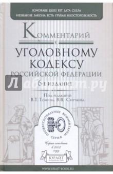 Комментарий к Уголовному кодексу Российской Федерации. 6-е издание, переработанное и дополненное