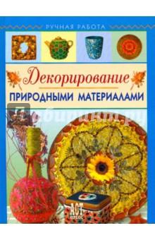 Декорирование природными материалами