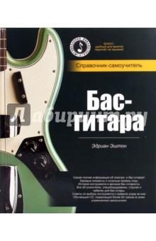 Бас-гитара: справочник-самоучитель (+СD)Музыка<br>В этом справочнике собрана самая полная информация об электро- и бас-гитарах. С помощью самоучителя и прилагающегося к нему CD с треками ко всем упражнениям вы познакомитесь с базовыми элементами, азами игры и освоите сложные приемы и техники, узнаете все об усилителях, спецоборудовании, струнах и кабелях, познакомитесь с историей бас-гитары и получите советы по выбору инструмента и правилам ухода за ним.<br>Крепление: пружина.<br>