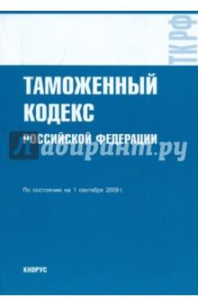 Таможенный кодекс РФ по состоянию на 01.09.09