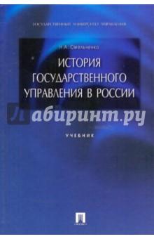 История государственного управления в России от Лабиринт