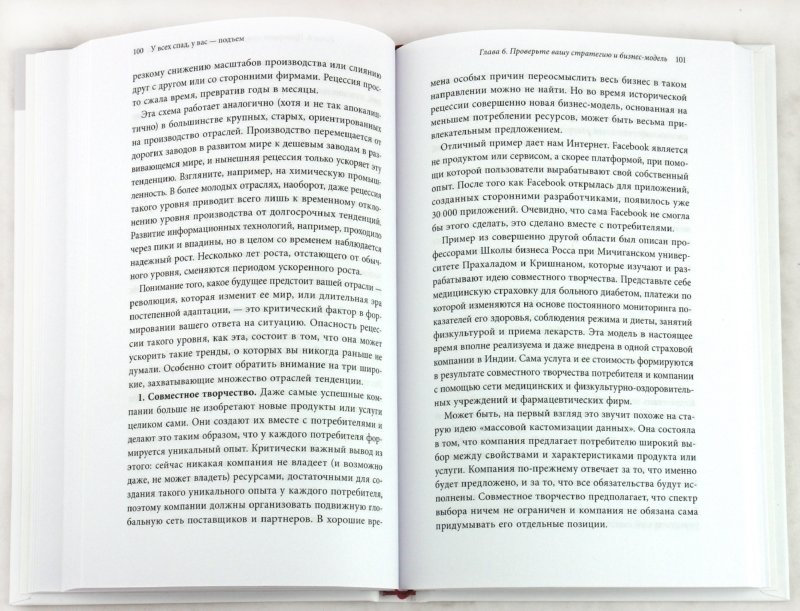 Иллюстрация 1 из 17 для У всех спад, у вас - подъем. Как использовать возможности, предоставленные кризисом - Джефф Колвин | Лабиринт - книги. Источник: Лабиринт