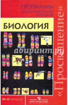 Биология. 10-11 классы: Программы общеобразовательных учреждений