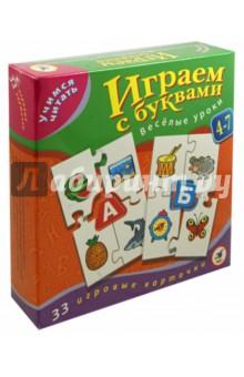 Играем с буквами. 33 игровые карточки (1081)