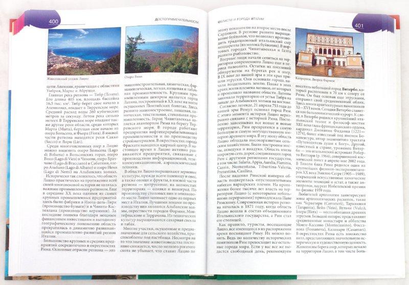 Иллюстрация 1 из 9 для Все об Италии - Александр Рапопорт | Лабиринт - книги. Источник: Лабиринт