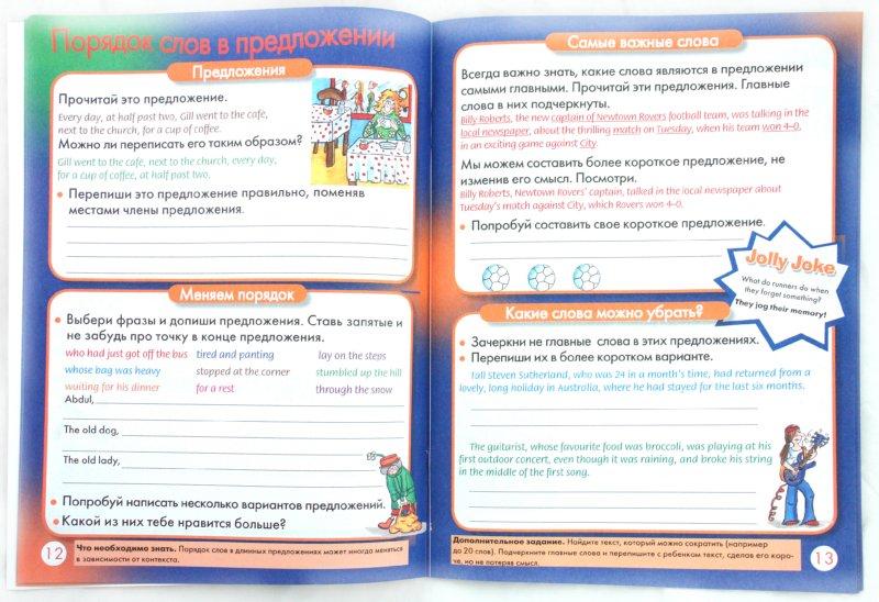 Иллюстрация 1 из 12 для Английский язык для детей 11-12 лет | Лабиринт - книги. Источник: Лабиринт
