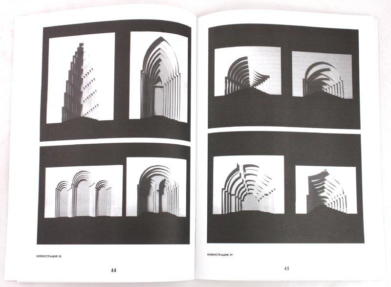 Иллюстрация 1 из 26 для Основы архитектурной композиции - Стасюк, Киселева, Орлова | Лабиринт - книги. Источник: Лабиринт