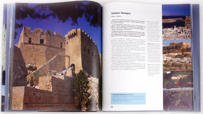 Иллюстрация 1 из 36 для Замки: 75 самых красивых замков мира - Льюис, Накви | Лабиринт - книги. Источник: Лабиринт