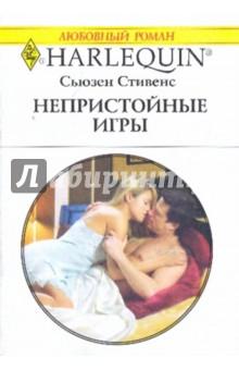 Стивенс Сьюзен Непристойные игры (1938)