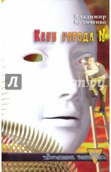 Куличенко Владимир Клуб города N