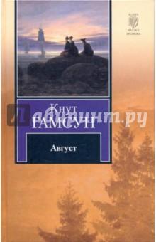 Гамсун Кнут Август