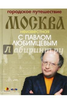 Городское путешествие Москва неизвестная с Павлом Любимцевым