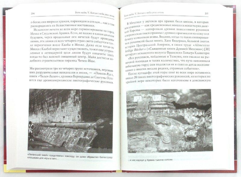 Иллюстрация 1 из 15 для Боги Майя. Тайные послания пришельцев. - Эрих Дэникен   Лабиринт - книги. Источник: Лабиринт