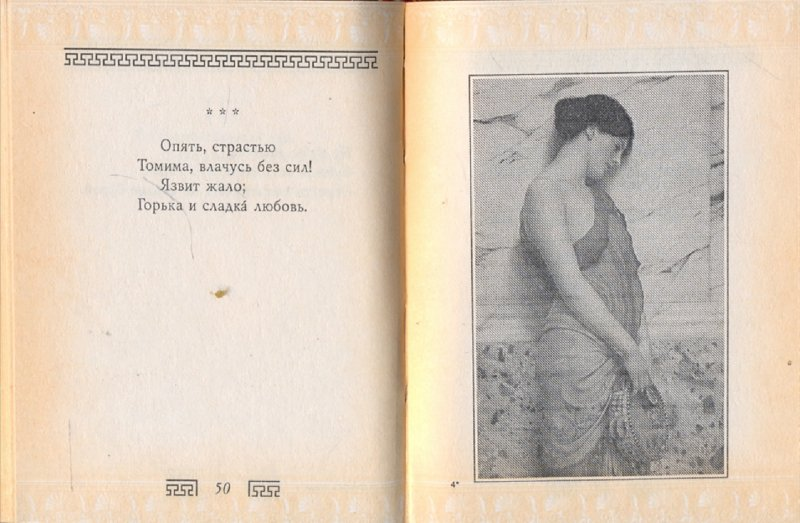 Иллюстрация 1 из 6 для Сапфо и Алкей | Лабиринт - книги. Источник: Лабиринт