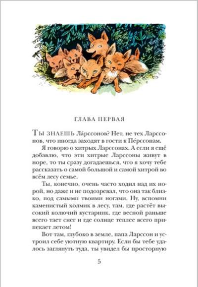 Иллюстрация 1 из 190 для Тутта Карлссон Первая и единственная, Людвиг Четырнадцатый и другие - Ян-Олаф Экхольм   Лабиринт - книги. Источник: Лабиринт