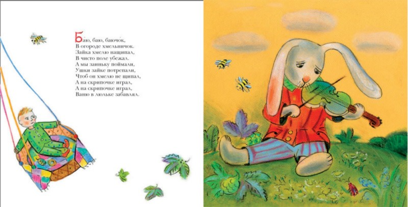 Иллюстрация 1 из 25 для Колыбельные, потешки, пестушки, прибаутки: русские народные детские песенки | Лабиринт - книги. Источник: Лабиринт