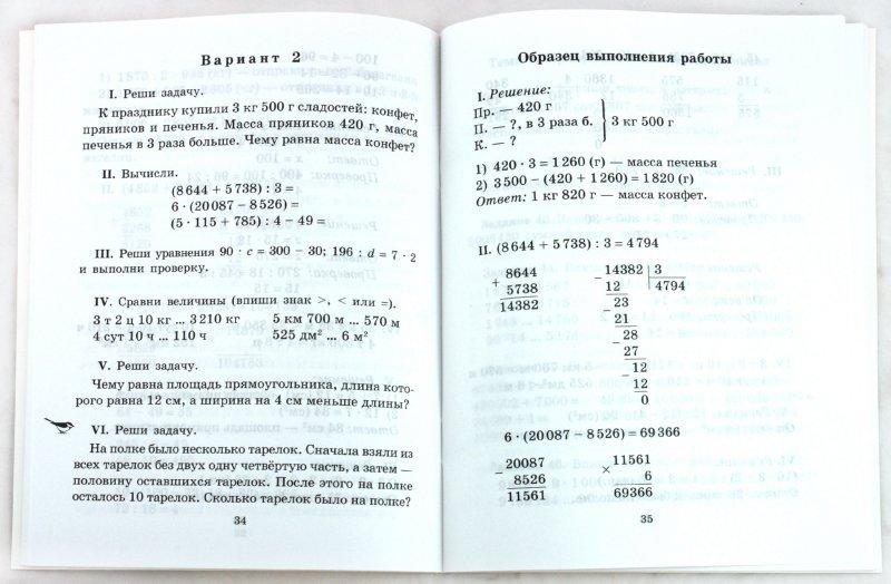 по информатике класса макарова Гдз по информатике 7 9 класса макарова