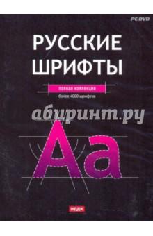 Русские шрифты: полная коллекция (DVDpc)