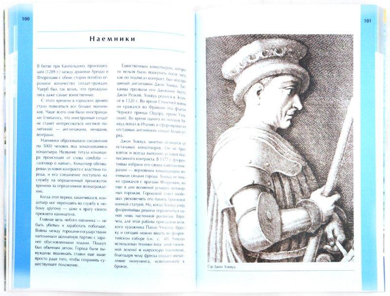 Иллюстрация 1 из 5 для Флоренция и Тоскана. Путеводитель - Расселл Чемберлен   Лабиринт - книги. Источник: Лабиринт