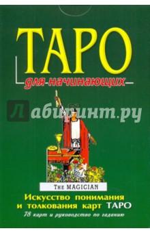Таро для начинающих. Комплект книга+карты. Искусство понимания и толкования карт ТароГадания. Карты Таро<br>Творцы Tapo были мудры; они видели суетность человеческой души, но видели и ее потенциал. Они оставили нам карты Таро для того, чтобы развить наше ясновидение. Вы научитесь использовать Таро, чтобы сфокусировать свое подсознание, чтобы заставить его работать.<br>