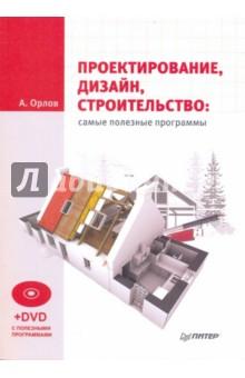 Проектирование, дизайн, строительство: самые полезные программы (+DVD)