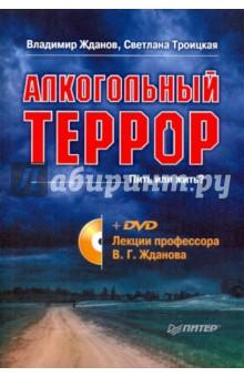 Алкогольный террор (+ DVD. Лекции профессора Жданова)