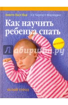 аннете каст цан как научить ребенка спать скачать
