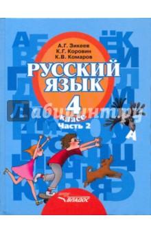 Русский язык: Учебник для 4 класса специальных образовательных учреждений II вида. Часть 2. ФГОС
