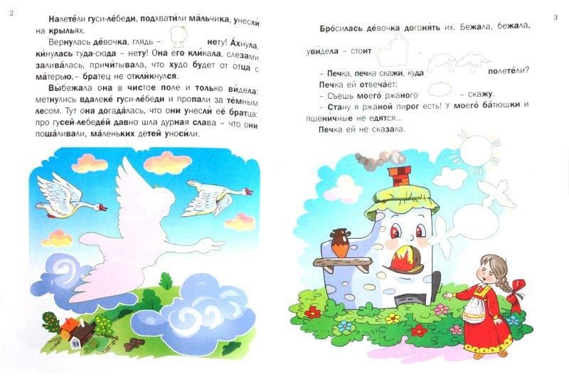 Иллюстрация 1 из 10 для Книжка с наклейками + настольный театр. Гуси-лебеди | Лабиринт - книги. Источник: Лабиринт